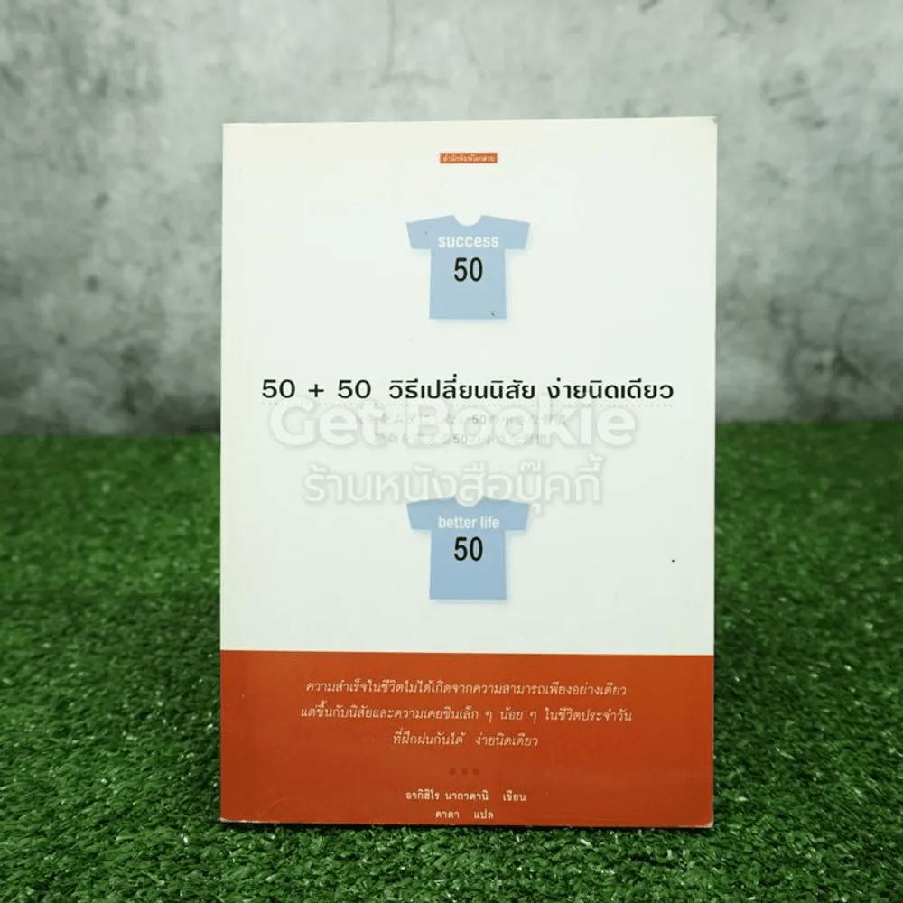 50+50 วิธีเปลี่ยนนิสัย ง่ายนิดเดียว