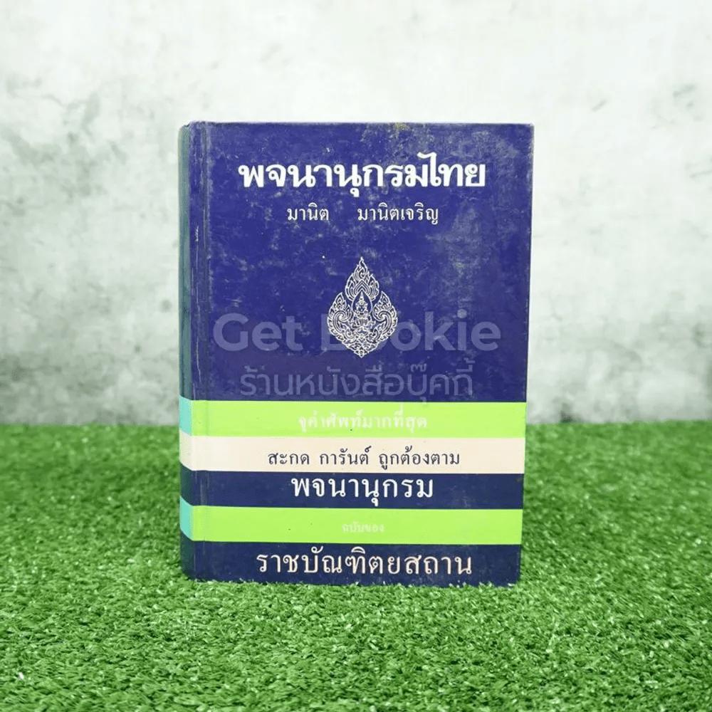 พจนานุกรมไทย ฉบับราชบัณฑิตยสถาน - มานิต มานิตเจริญ