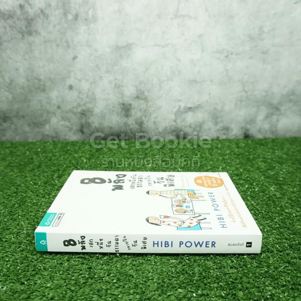 8 พลังเสกหนึ่งวันธรรมดากลายเป็นวันพิเศษ Hibi Power (พิมพ์ครั้งแรก)
