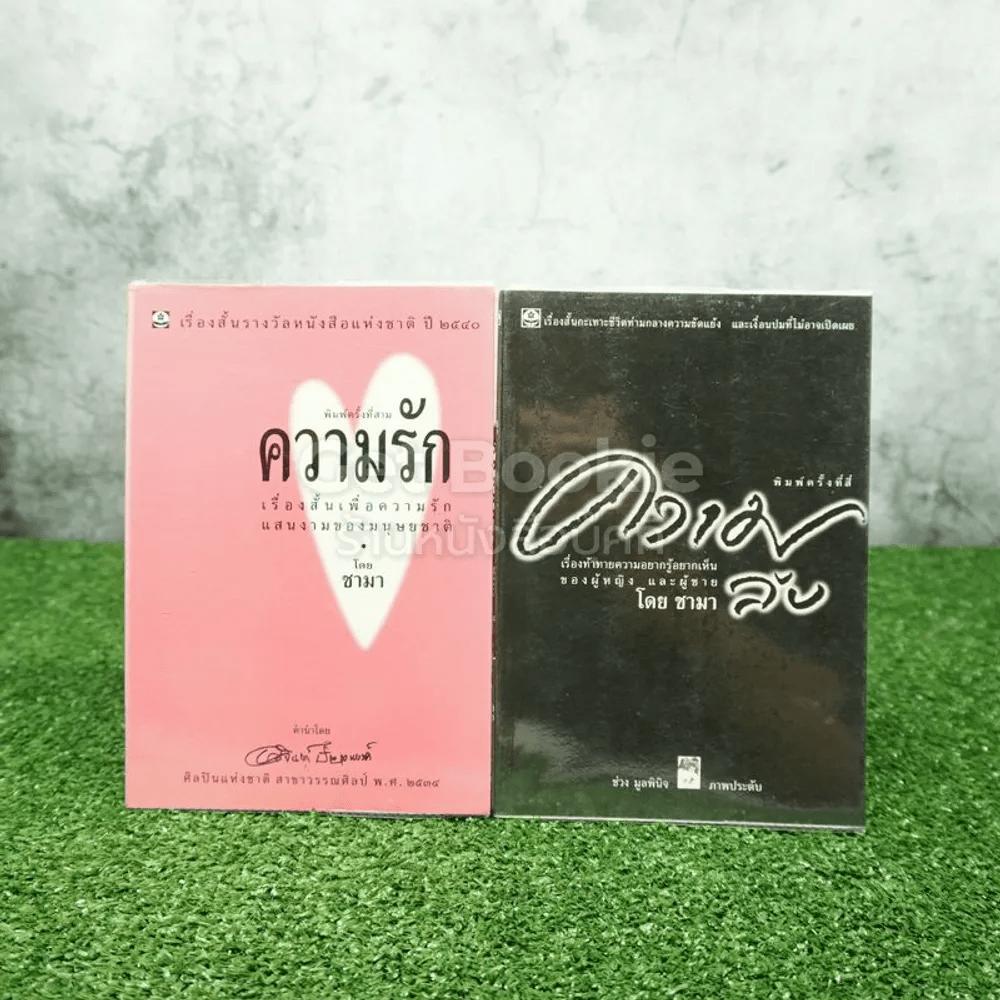 ความลับ+ความรัก - ชามา (ช่วง มูลพินิจ ภาพประดับ)