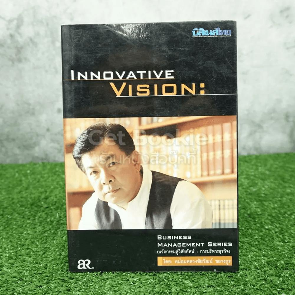Innovative Vision Management Series นวัตกรรมสู่วิสัยทัศน์ การบริหาธุรกิจ