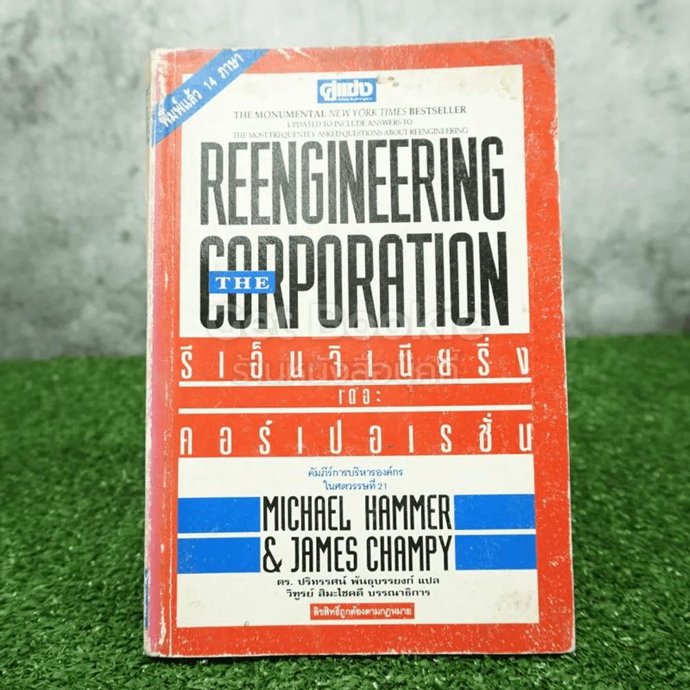 รีเอ็นจิเนียริ่ง เดอะ คอร์เปอเรชั่น Reengineering the Corporation