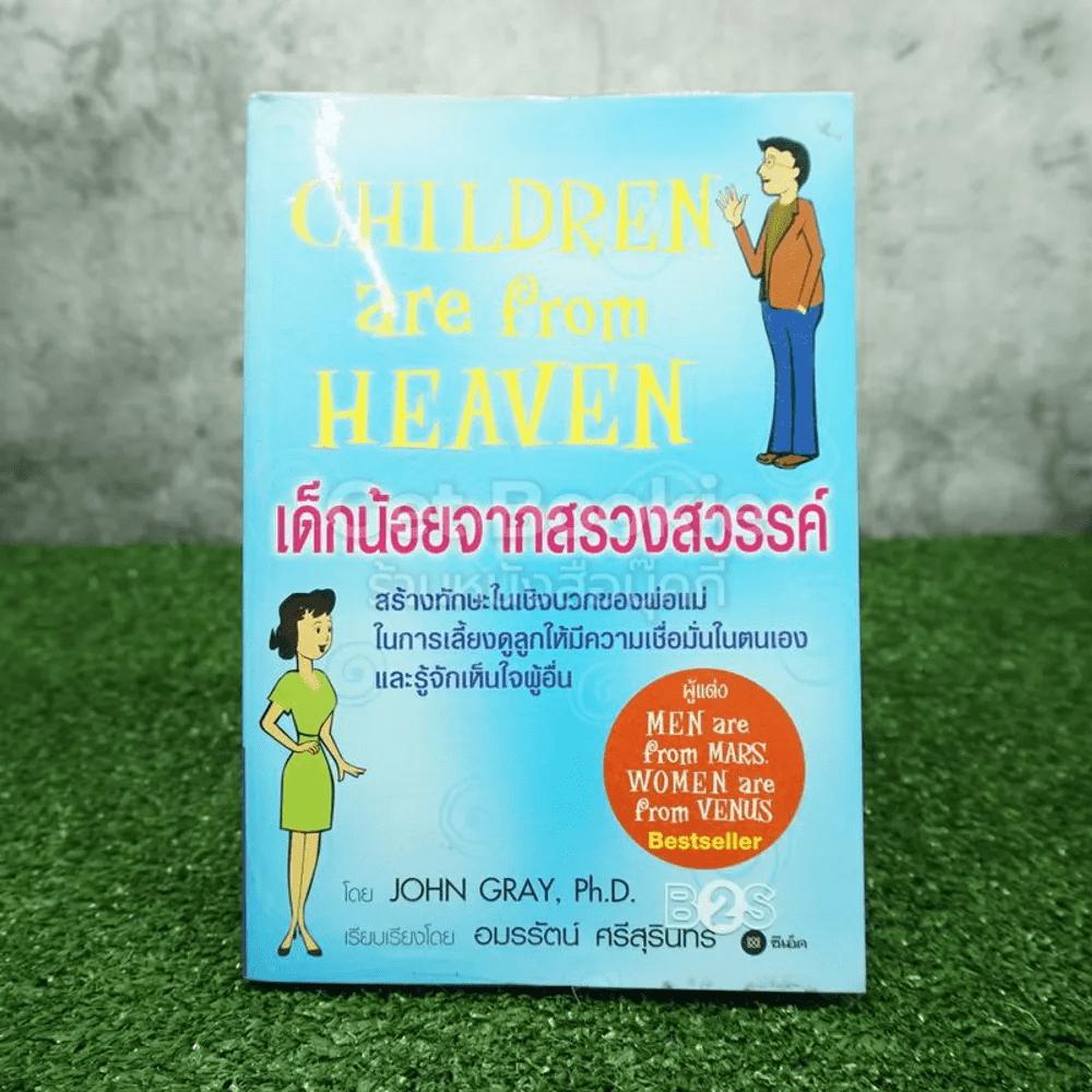 เด็กน้อยจากสรวงสวรรค์ Children are from Heaven