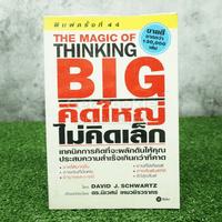 The Magic of Thinking BIG คิดใหญ่ไม่คิดเล็ก