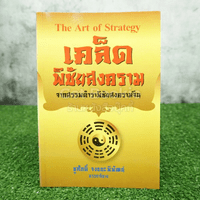 The Art Of Strategy เคล็ดพิชัยสงคราม จากสรรพตำราพิชัยสงครามจีน - ชูศักดิ์ จงธนะพิพัฒน์