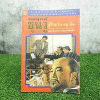 กลยุทธ์ซุนวู สู้ศึกบริหารธุรกิจ - บุญศักดิ์ แสงระวี