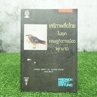 เสรีภาพสื่อไทยในยุคเศรษฐกิจการเมืองผูกขาด