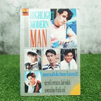 Highlight Modern Man G&M (เบิร์ด ธงไชย และคนอื่นๆ)