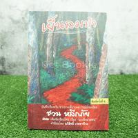 เย็นลมป่า - ชวน หลีกภัย