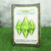 เปิดตำนานเดอะซิมส์ The Legend Of The Sims (มีคราบน้ำ)