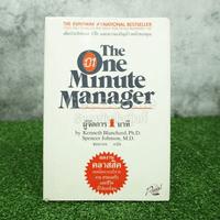 ผู้จัดการ 1 นาที The One Minute Manager ปกแข็ง