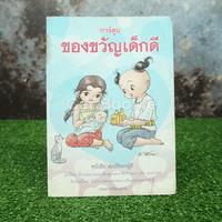 การ์ตูน ของขวัญวันเด็ก หนังสือ สมบัติของผู้ดี