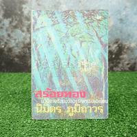 สร้อยทอง - นิมิตร ภูมิถาวร