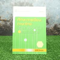 ทักษะการเขียนภาษาไทย - ดวงใจ ไทยบุญ