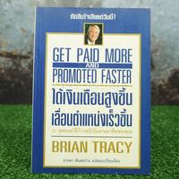 ได้เงินเดือนสูงขึ้น เลื่อนตำแหน่งเร็วขึ้น - Brian Tracy