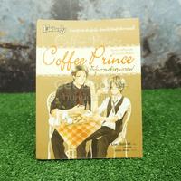Coffee Prince รักวุ่นวายของเจ้าชายกาแฟ