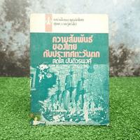 ความสัมพันธ์ของไทยกับประเทศตะวันตก - สดใส ขันติวรพงศ์