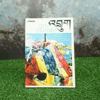 ภูฏานอ่านว่าอะไร