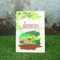หนังสือชุดบ้านเล็ก เด็กชายชาวนา