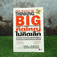คิดใหญ่ไม่คิดเล็ก The Magic of Thinking