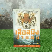 เสือสมิงจำแลง