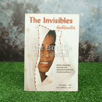 The Invisibles ขันทีอินเดีย
