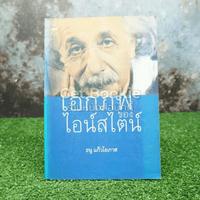เอกภพของไอน์สไตน์