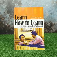 Learn How to Learn ให้ความรักก่อนให้ความรู้