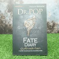 บันทึกพลิกโลก Fate Diary