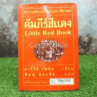 คัมภีร์สีแดง Little Red Book