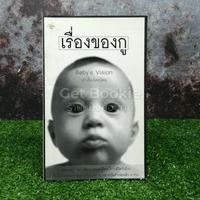 เรื่องของกู Baby's Vision