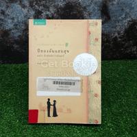 หนังสือชุดบ้านเล็ก เล่ม 8 ปีทองอันแสนสุข