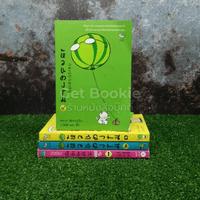 หัวแตงโม เล่ม 1-4