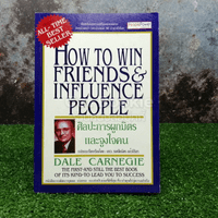 How To Win Friends & Influence People ศิลปะการผูกมิตร และจูงใจคน