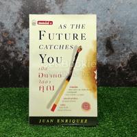 เมื่ออนาคตไล่ล่าคุณ
