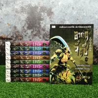 อวสานจิ๋นซี ตำนานวีรบุรุษผู้กล้าชนชาติฮั่น 10 เล่มจบ