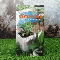 มือใหม่จัดสวน Easy Gardening