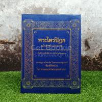 พระไตรปิฎก ฉบับสำหรับประชาชน ย่อความจากพระไตรปิฎกฉบับภาษาบาลี 45 เล่ม