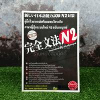 คู่มือไวยากรณ์เตรียมสอบวัดระดับ ภาษาญี่ปุ่นระบบใหม่ N2 ฉบับสมบูรณ์