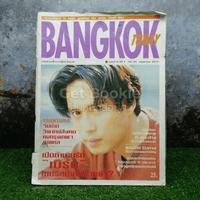 Bangkok Today ฉบับที่ 8 ปีที่ 1 16-31 พฤษภาคม 2537