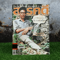 Feature Magazine สารคดี ฉบับที่ 307 ปีที่ 26 กันยายน 25553 20 ปี สืบ นาคะเสถียร