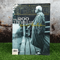 Feature Magazine สารคดี ฉบับที่ 255 พฤษภาคม 2549 100 ปีพุทธทาสภิกขุ
