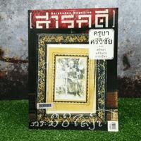 Feature Magazine สารคดี ฉบับที่ 360 ปีที่ 30 กุมพาพันธ์ 2558 ครูบาศรีวิชัย