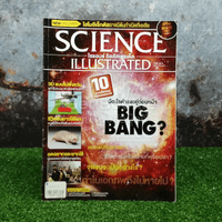 Science Illustrated June 2012