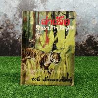 ล่าเสือในป่าปราณ