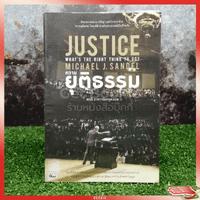 Justice ความยุติธรรม