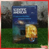 Scientific American ก้าวพ้นกรอบไอน์สไตน์ Beyond Einstein