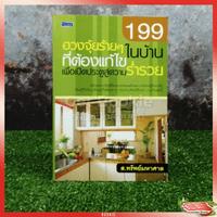 199 ฮวงจุ้ยร้ายๆในบ้านที่ต้องแก้ไขเพื่อเปิดประตูสู่ความร่ำรวย