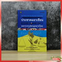 ประชาคมอาเซียน ผลกระทบต่อกฎหมายไทย