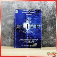 It's Alive ธุรกิจมีชีวิต